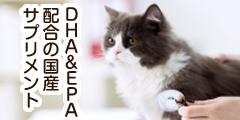 猫用 毎日一緒DHA&EPA