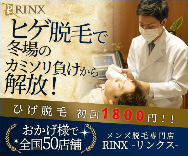 リンクス 男性に脱毛気を使ってヒゲ脱毛の施術をしている 初回1,800円