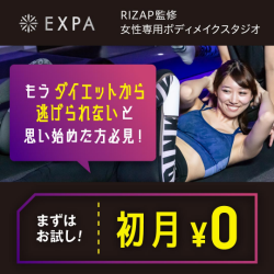 EXPA(エクスパ)月額制通い放題 暗闇フィットネス