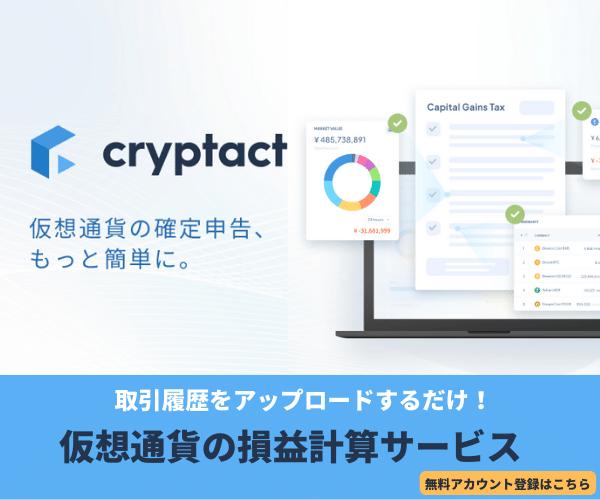 暗号資産損益計算【tax@cryptact】