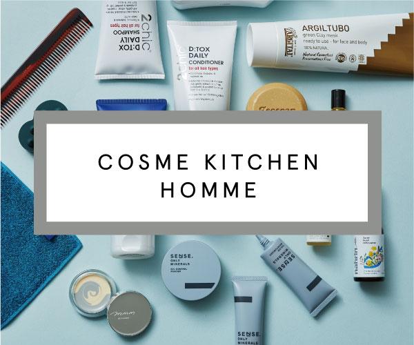 世界中の個性豊かなナチュラル&オーガニックコスメ【Cosme Kitchen WebStore(コスメキッチンウェブストア)】