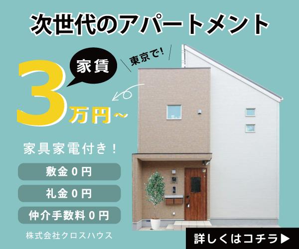 新入生や新卒の上京者新築・築浅の物件で、全室鍵付き個室。初期費用3万円のみ。