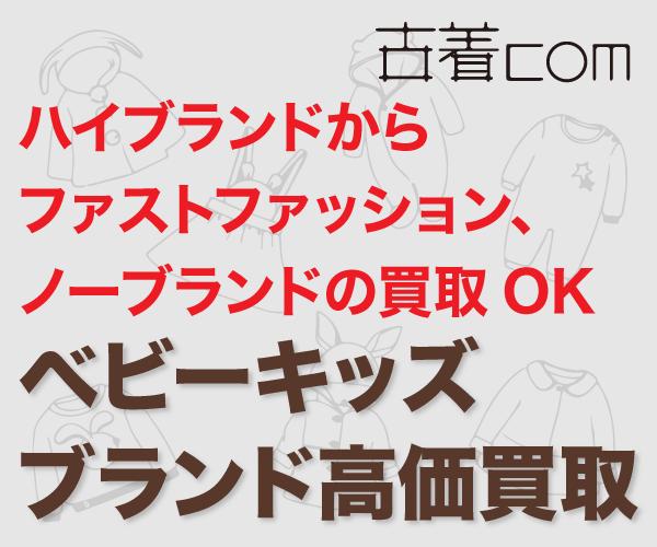 ベビーキッズブランド高価買取【古着com】利用モニター