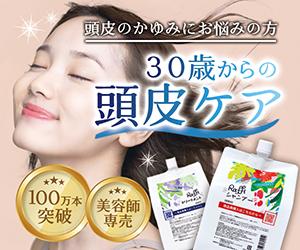 30歳からの頭皮ケア【ラフィーシャンプー&トリートメント】商品モニター