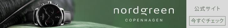 ノードグリーン クーポン