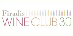 Firadis WINE CLUB30(フィラディス ワイン クラブ30)