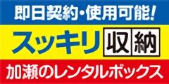 【トランクルーム、レンタルボックス、バイクヤードなら加瀬倉庫!】