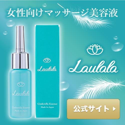女性向け温感ローション【Laulala(ラウララ)】