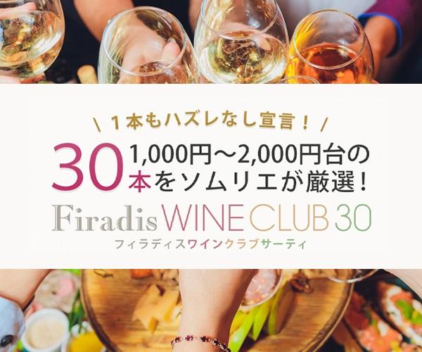 人気のワインが3000円以下!?【Firadis WINE CLUB30】