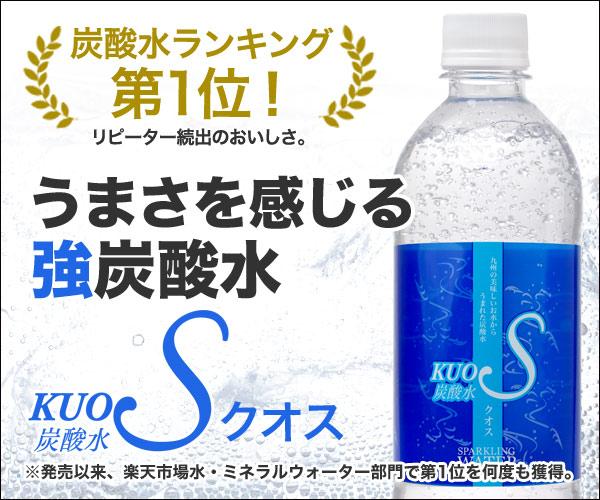 うまさを感じる強炭酸水KUOS-クオス-