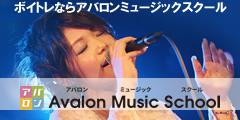 アバロンミュージックスクール