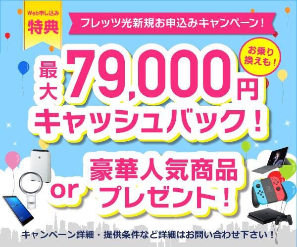 【新規申込み限定】フレッツ光「最大7万9000円キャッシュバックor豪華人気商品」キャンペーン
