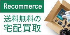リコマース(Recommerce)宅配買取サービス