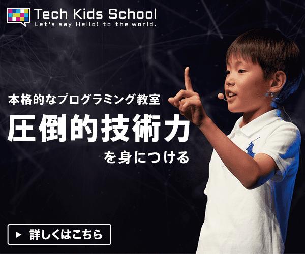 もらえるモール|小学生向けプログラミングスクール『Tech Kids School』