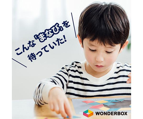 【実質半額!】WonderBox|STEAM教育領域の新しい通信教育(単月プラン)