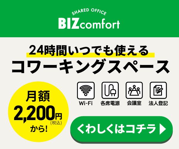 「BIZcomfort」
