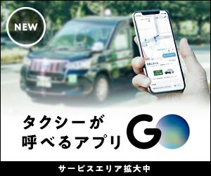タクシー配車アプリ MOV(モブ)(スマホ限定)