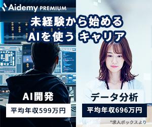 「Aidemy Premium」