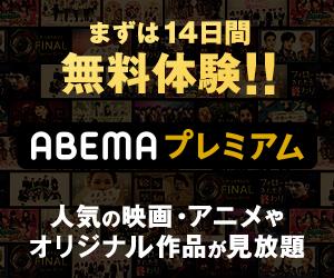 AbemaTVプレミアム【初月1ヵ月無料】