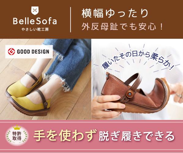 やさしい靴工房 Belle and Sofa