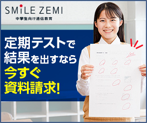 ジャストシステム『SMILE ZEMI』