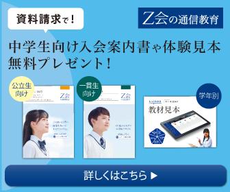 Z会『Z会の通信教育』