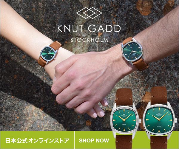 クヌート ガッドのレーディス腕時計の購入情報
