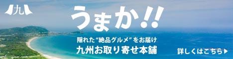 九州ご当地幻の絶品グルメ