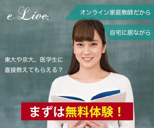 学校 東進 オンライン