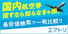 【初回】エアトリ 国内格安航空券