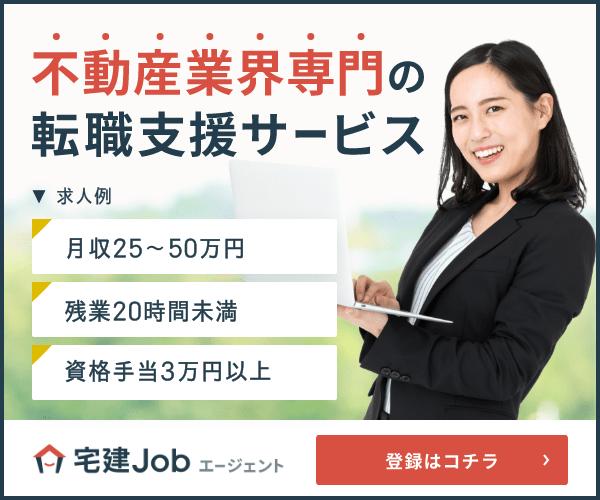 不動産業界を専門にした転職支援サービス【宅建Jobエージェント】