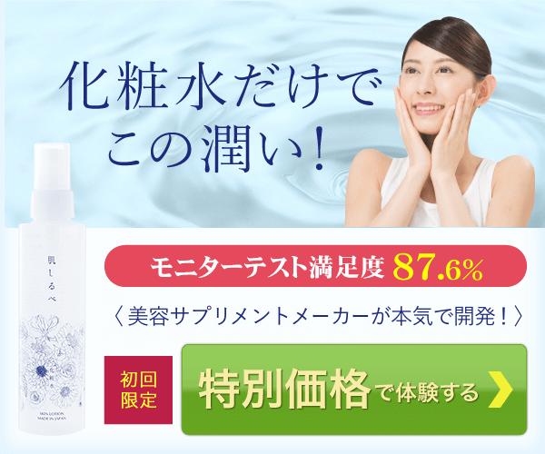肌しるべ化粧水