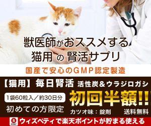 猫用サプリ「毎日腎活 活性炭&ウラジロガシ」