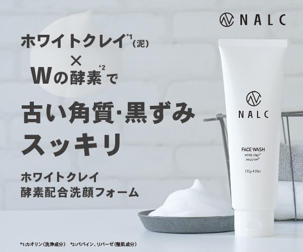 酵素配合洗顔  ホワイトクレイとW酵素で古い角質・黒ずみをオフ