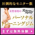 女性専用トレーニングジム【Reborn Myself】