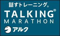 bgt?aid=200530495936&wid=001&eno=01&mid=s00000000343012004000&mc=1 - 【合計1,800分】トーキングマラソンを完走してみた感想!