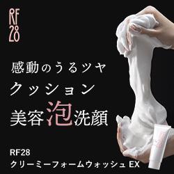 RF28 クリーミーフォームウォッシュ EX