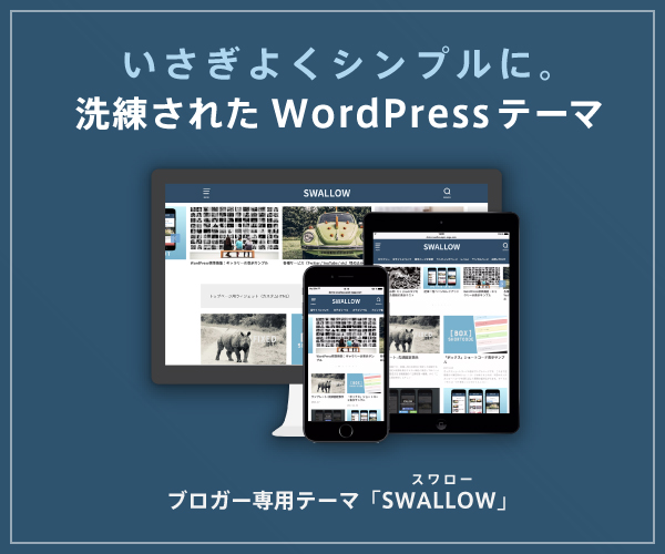 WordpressのテーマSWALLOW