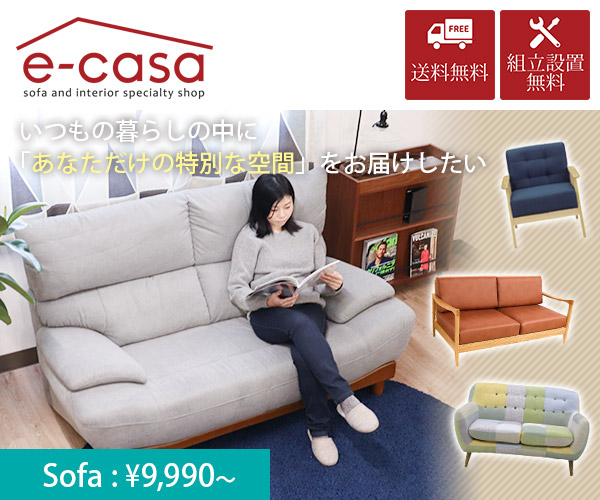 ソファを中心にしたインテリア専門店。組立・設置込みで送料無料!