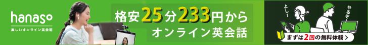 hanasoの広告リンク