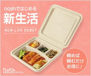 『nosh(ナッシュ)』