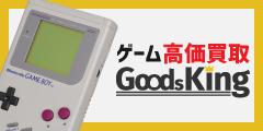 ゲーム買取の【グッズキング】