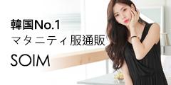 韓国発オシャレなマタニティ服専門通販【SOIM】