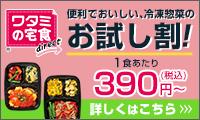 『ワタミの宅食 ダイレクト』