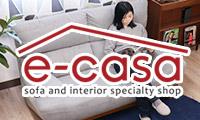 家具・インテリアの総合通販サイト【e-casa】