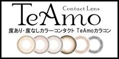 TeAmo
