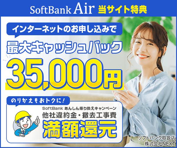 ■■■ SoftBank Air新規加入で33,000円キャッシュバック!  □□□ □□□ 不要なオプションは一切不要!ネットの申込だけでOK! □□□