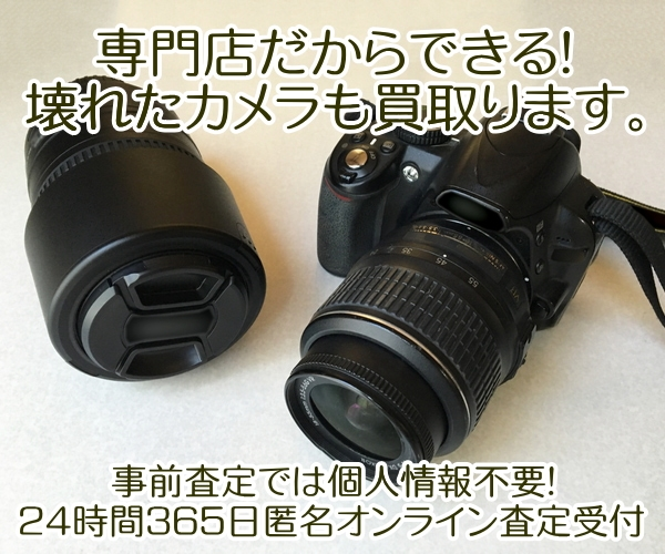 【全国対応】中古・壊れたカメラを高額買取「ジャンク品カメラ買取ジャパン」