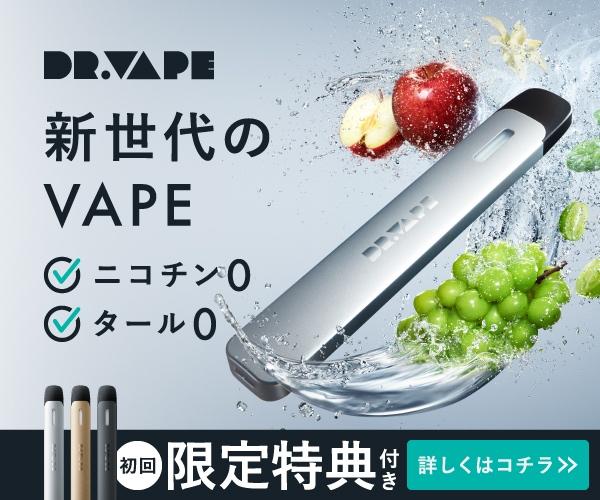 DR.VAPE Model2