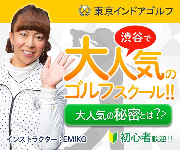 〈渋谷or二子玉@東京〉スイング美人に!【東京インドアゴルフ】ゴルフスクールモニター